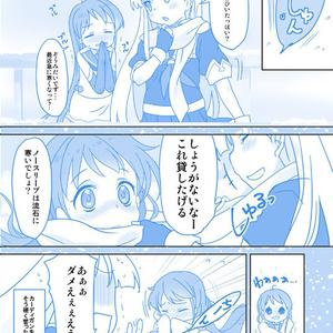 shiratsuyu collection preparation number