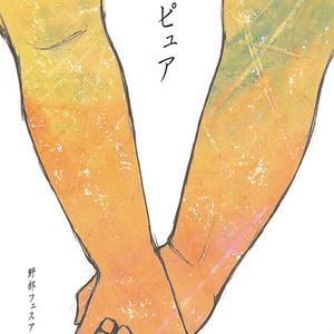 野郎フェス2012アンソロジー -pure-
