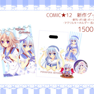 【COMIC★12】新刊セット