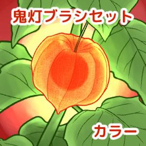 鬼灯ブラシセット/カラー/クリスタ