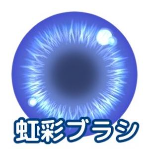 虹彩ブラシ/クリスタ