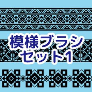 模様ブラシセット1/クリスタ