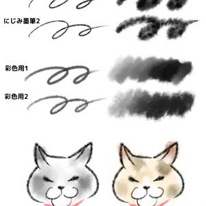 にじみ墨筆セット/クリスタ