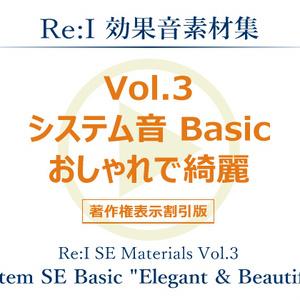 【Re:I】効果音素材集 vol.3 - システム音 Basic おしゃれで綺麗