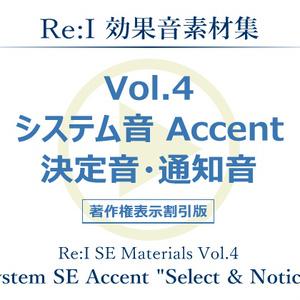 【Re:I】効果音素材集 Vol.4 - システム音 Accent 決定音・通知音