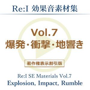 【Re:I】効果音素材集 Vol.7 - 爆発・衝撃・地響き