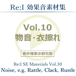 【Re:I】効果音素材集 Vol.10 - 物音・衣擦れ