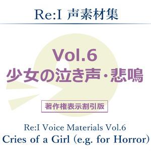 【Re:I】声素材集 Vol.6 - 少女の泣き声・悲鳴