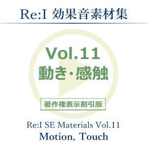 【Re:I】効果音素材集 Vol.11 - 動き・感触