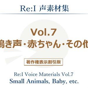 【Re:I】声素材集 Vol.7 - 鳴き声・赤ちゃん・その他