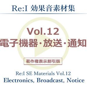 【Re:I】効果音素材集 Vol.12 - 電子機器・放送・通知