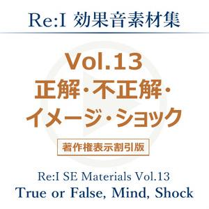 【Re:I】効果音素材集 Vol.13 - 正解・不正解・イメージ・ショック