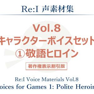 【Re:I】声素材集 Vol.8 - キャラクターボイスセット ①敬語ヒロイン