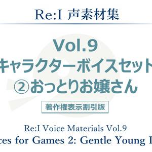 【Re:I】声素材集 Vol.9 - キャラクターボイスセット ②おっとりお嬢さん