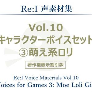 【Re:I】声素材集 Vol.10 - キャラクターボイスセット ③萌え系ロリ