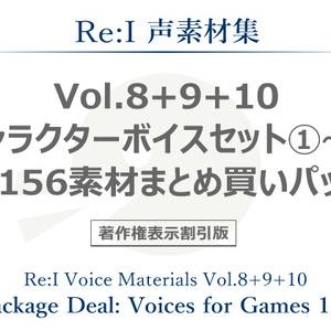 【Re:I】声素材集 Vol.8+9+10 - キャラクターボイスセット①~③ 計156素材まとめ買いパック