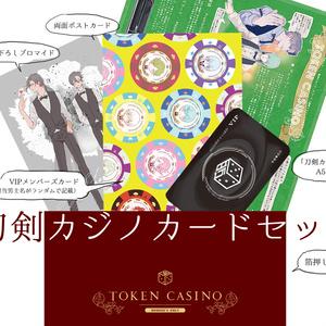 New!刀剣カジノ カードセット※1点補充予定