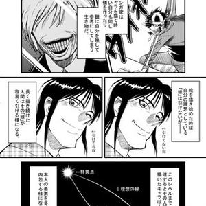 みくぬくを創った男達【C90】