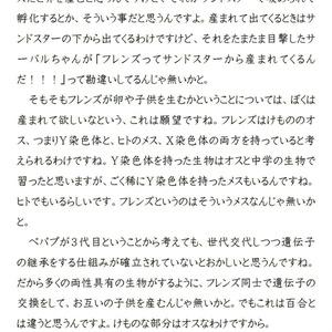 総受け!かばんちゃん(epub版)