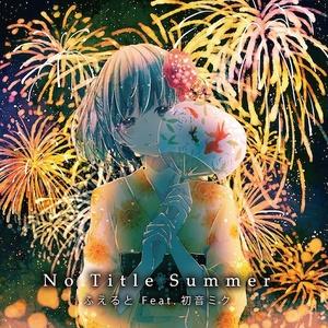 【ダウンロード版】No Title Summer ふえると feat.初音ミク