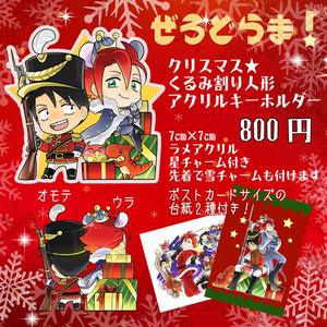 【ぜろどらま!】クリスマスくるみ割り人形アクキー