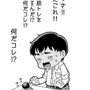 【紙版】一寸のぼく
