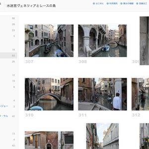 デジタル背景資料集 イタリア編|水迷宮ヴェネツィアとレースの島