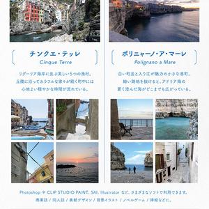 漫画背景資料 ヨーロッパ編|海の見える町