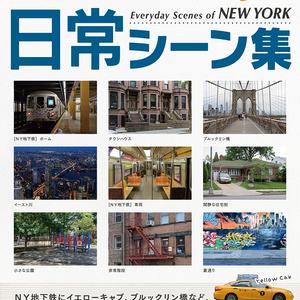 漫画背景資料 ニューヨークの日常シーン集