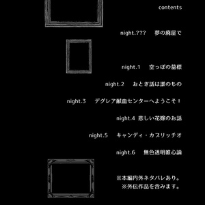 【敵キャラ本】月の葬列