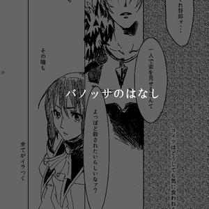 【敵キャラ本】マリオネットは楽園の夢を見るか?