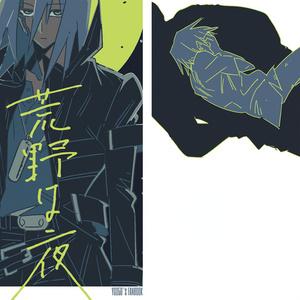 【5/28発行】荒野は夜