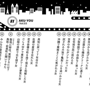 悪友 vol.3 東京
