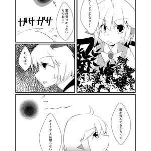 幻想郷大かくれんぼ