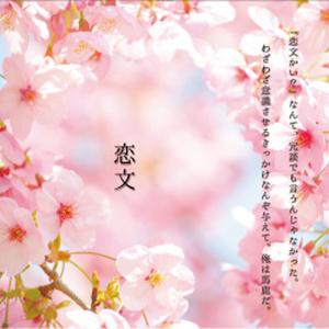 恋文<送料別> A5 / 56P