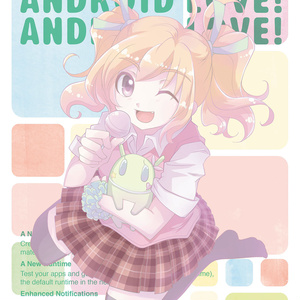 【在庫なし】Android Love!