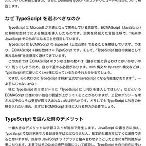 Revised TypeScript in Definitelyland