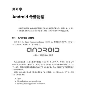 なないろAndroid【C91新刊】