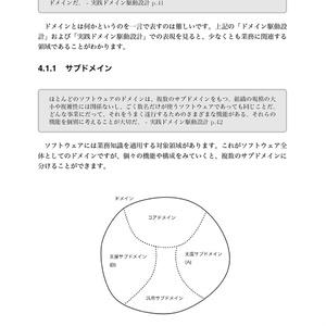 わかる!ドメイン駆動設計 ~もちこちゃんの大冒険~【C91新刊】