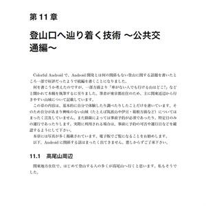 Edge of Android 8【C92新刊】