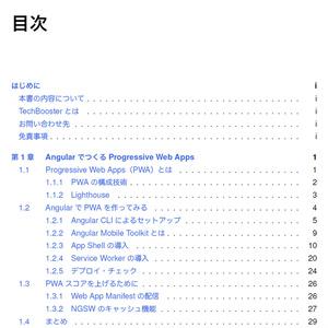 JavaScriptoon3 【C92新刊】