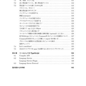Revised Revised TypeScript in Definitelyland【C92新刊】