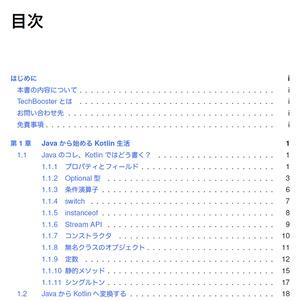 Androidモダンプログラミング ~Kotlin&Gradle実践入門~ 【C93新刊】