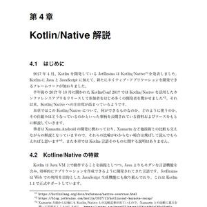 Androidモダンプログラミング ~Kotlin&Gradle実践入門~ 【C93新刊予約】
