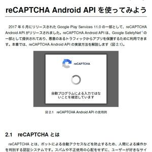 TechBooster's Playground 【技術書典3新刊】