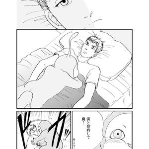 (電子書籍)多分魔法少年ギャリー・カッターの日常 Volume1