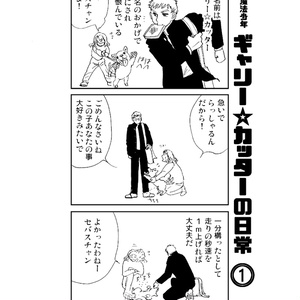 (書籍版)多分魔法少年ギャリー・カッターの日常VolumeⅠ(1巻)