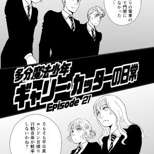 (書籍版)多分魔法少年ギャリー・カッターの日常VolumeⅢ(3巻)