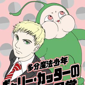 あんしんBoothパック版(書籍版)多分魔法少年ギャリー・カッターの日常4巻