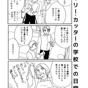 (印刷書籍)多分魔法少年ギャリー・カッターの日常VolumeⅥ(6巻)